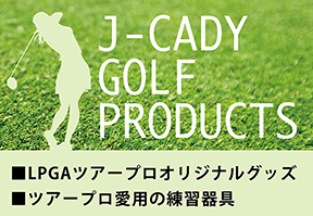 J-CADY GOLF PRODUCTS